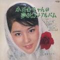 小百合ちゃんの夢のピアノ・アルバム