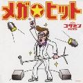 「コクミンHits -メガ☆ヒット-」~あのメガヒットをもう一度!!~