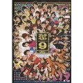 プッチベスト 9 DVD