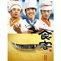 食客 DVD BOX II [6DVD+Book]