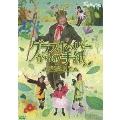 NHKみんなのうた 「グラスホッパーからの手紙 ~忘れないで~」 [DVD+CD]