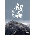 劔岳 点の記 メモリアル・エディション<初回生産限定>
