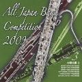 全日本吹奏楽コンクール2009 Vol.3 中学校編III