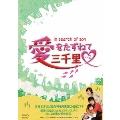 愛をたずねて三千里 DVD-BOX2