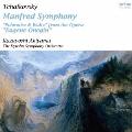 チャイコフスキー:マンフレッド交響曲 ワルツ、ポロネーズ(「エウゲニー・オネーギン」より)