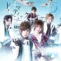 ドラマティック [CD+DVD]<初回生産限定盤B>