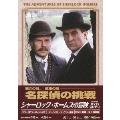 シャーロック・ホームズの冒険 [完全版] DVD-SET3