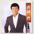 香田晋 全曲集 2011