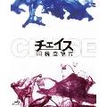 チェイス-国税査察官- Blu-ray BOX [4Blu-ray Disc+CD]