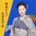 相原ひろ子 舞踊歌謡の粋