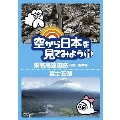 空から日本を見てみよう 11 東名高速道路・用賀~御殿場/富士五湖