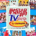 戦国鍋TV ミュージック・トゥナイト ~なんとなく歴史が学べるCD~ [CD+DVD]