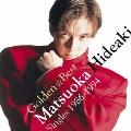 ゴールデン☆ベスト 松岡英明~シングルズ 1986-1994~