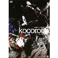 kocorono the documentary