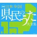 日本全国 県民のうた 大全集