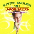 NATIVE ENGLISHで聴く J-POPリクエスト ~ラブ・ストーリーは突然に~