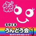 2012 うんどう会 1 たいそう SYO-KA 1・2・3