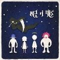 眠り姫 [CD+DVD]<初回限定盤B>