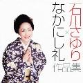 石川さゆり×なかにし礼 作品集 [CD+DVD]