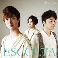 愛のうた [CD+DVD]<初回限定盤>