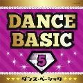 ダンスベーシック 5