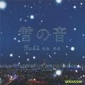 雪の音 [CD+DVD]<初回限定盤>