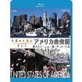 世界ふれあい街歩き アメリカ合衆国 ボストン・ニューヨーク ハーレム