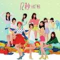 12秒 (Type-B) [CD+DVD]