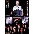 制覇 DVD