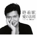 終着駅 愛の法則 ~浜圭介 作曲50年~