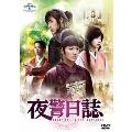 夜警日誌 DVD&Blu-ray SET3 [5DVD+2Blu-ray Disc]<数量限定版>