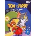 トムとジェリー Vol.8