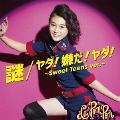 謎/ヤダ!嫌だ!ヤダ!~Sweet Teens ver.~<初回生産限定盤/HINA ver.>