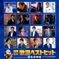 徳間最新歌謡ベストヒット 男性歌手編