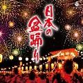 日本の盆踊り