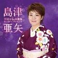 島津亜矢2016年全曲集