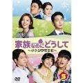 家族なのにどうして~ボクらの恋日記~ DVD SET5