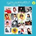 おニャン子クラブ シングルレコード復刻ニャンニャン 4