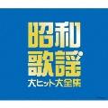昭和歌謡 大ヒット大全集