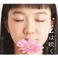 花は咲く ~盛岡2016~/故郷 (ふるさと)