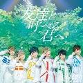 友達と呼べる君へ [CD+DVD]<初回限定盤B>