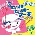 2016 ヒットヒットマーチ アニメ&ムービー・ヒッツ