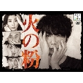 火の粉DVD-BOX