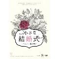 劇団TEAM-ODAC 第21回本公演『小さな結婚式~いつか、いい風は吹く~』