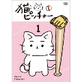 猫ピッチャー 1<特別限定版>