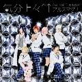 気分上々↑↑ feat.SAE TOKIMIYA [CD+DVD]<初回限定盤A>