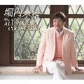 堀内孝雄|45周年記念|オールシングルコレクション