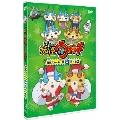 妖怪ウォッチ 特選ストーリー集 白犬ノ巻2[ZMBZ-10828][DVD]
