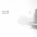 光りの街 [CD+DVD]<初回限定盤>
