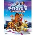 アイス・エイジ5 止めろ!惑星大衝突 [Blu-ray Disc+DVD]<初回生産限定版>